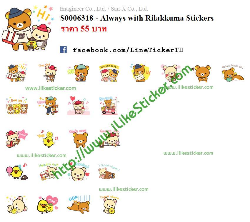 Always with Rilakkuma Stickers