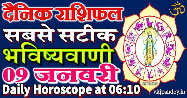 aaj ka rashifal in hindi 09 january