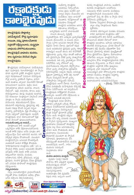 కాలభైరవ_Kalabhairava_KalabhairavaGuru