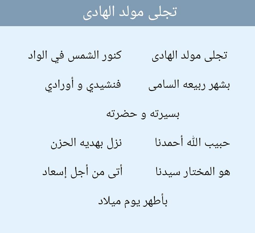 Teks Sholawat Tajalla Maulidul Hadi