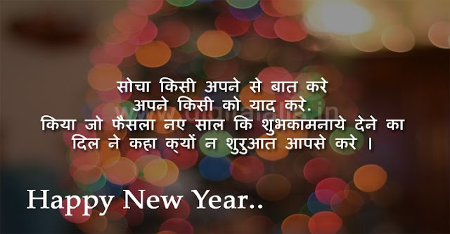 Happy New Year Funny Shayari For Friends