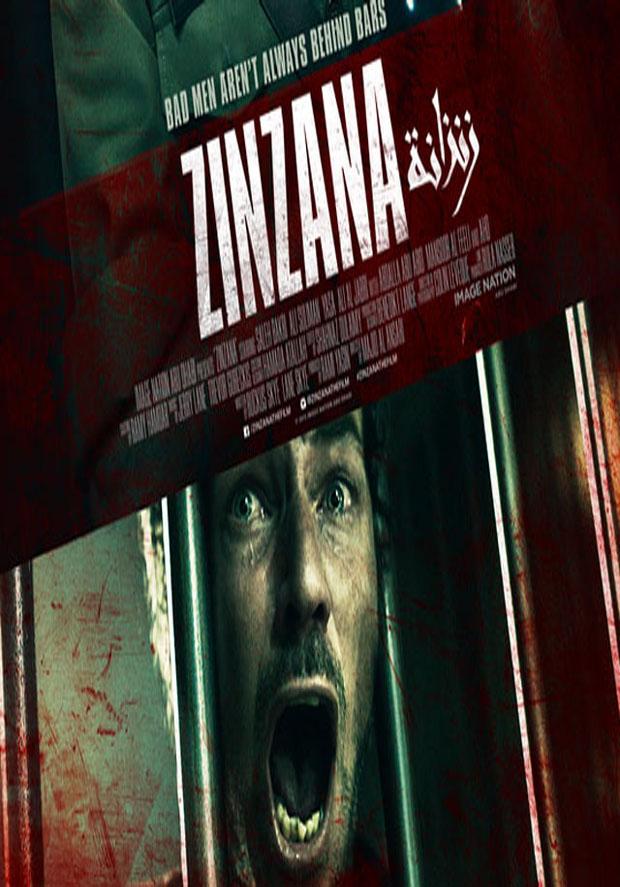 مشاهدة فيلم زنزانة 2015 كامل اون لاين فيلم زنزانة الاماراتى