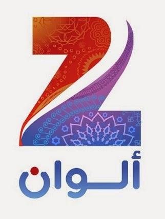 مشاهدة قناة زي الوان Zee Alwan بث مباشر بدون تقطيع