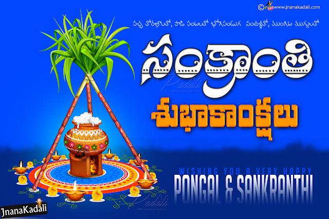 telugu sankranthi greetings, makara sankranthi messages quotes in telugu, vector makara sankranthi greetings