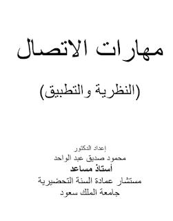 مهارات الاتصال النظرية و التطبيق PDF