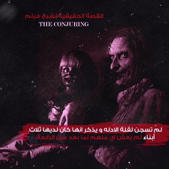 """مشاهدة فيلم""""The Conjuring"""", فيلم الرعب كابوس"""
