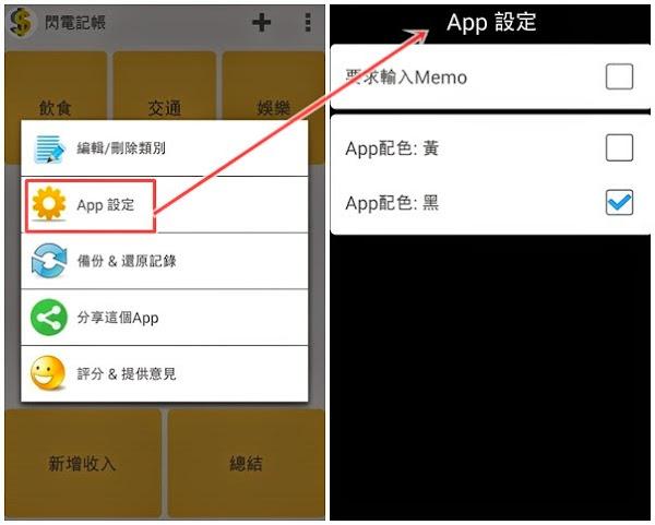 App Spotlight_閃電記帳4_042515_截圖