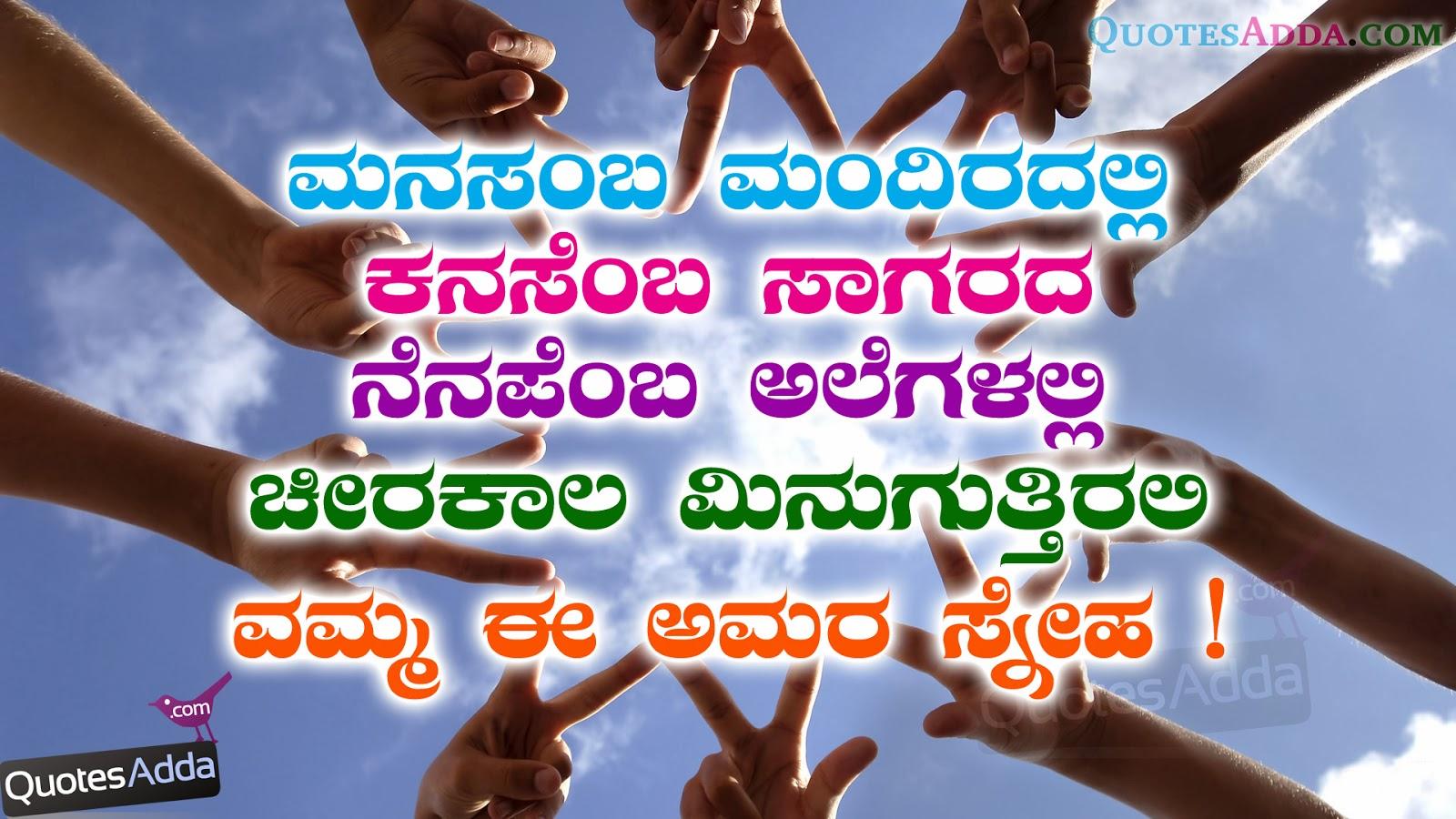 beautiful kannada friendship quotes with images quotesadda   telugu quotes tamil quotes
