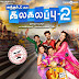 Kalakalappu 2 MP3 Songs Download