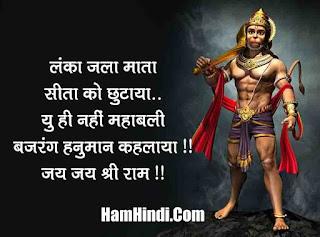 Hanuman Ji Bajrangbali Attitude Status Shayari in Hindi