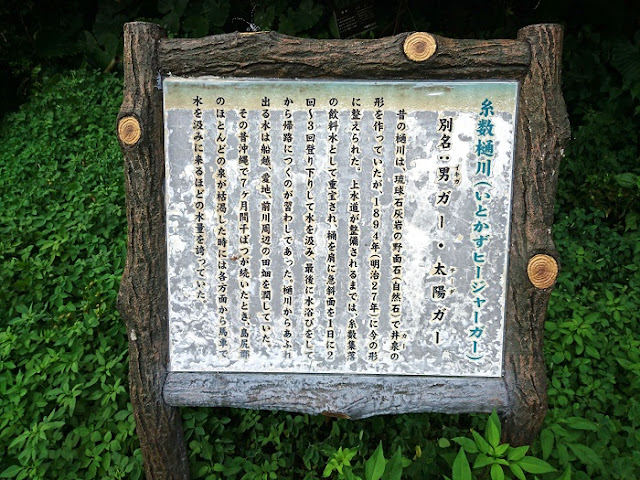 糸数樋川の写真
