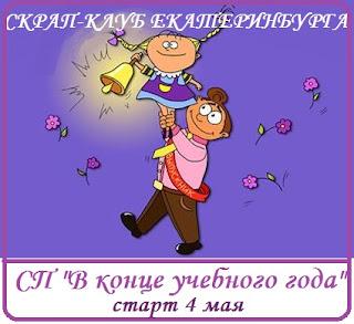 ДАВАЙ С НАМИ!