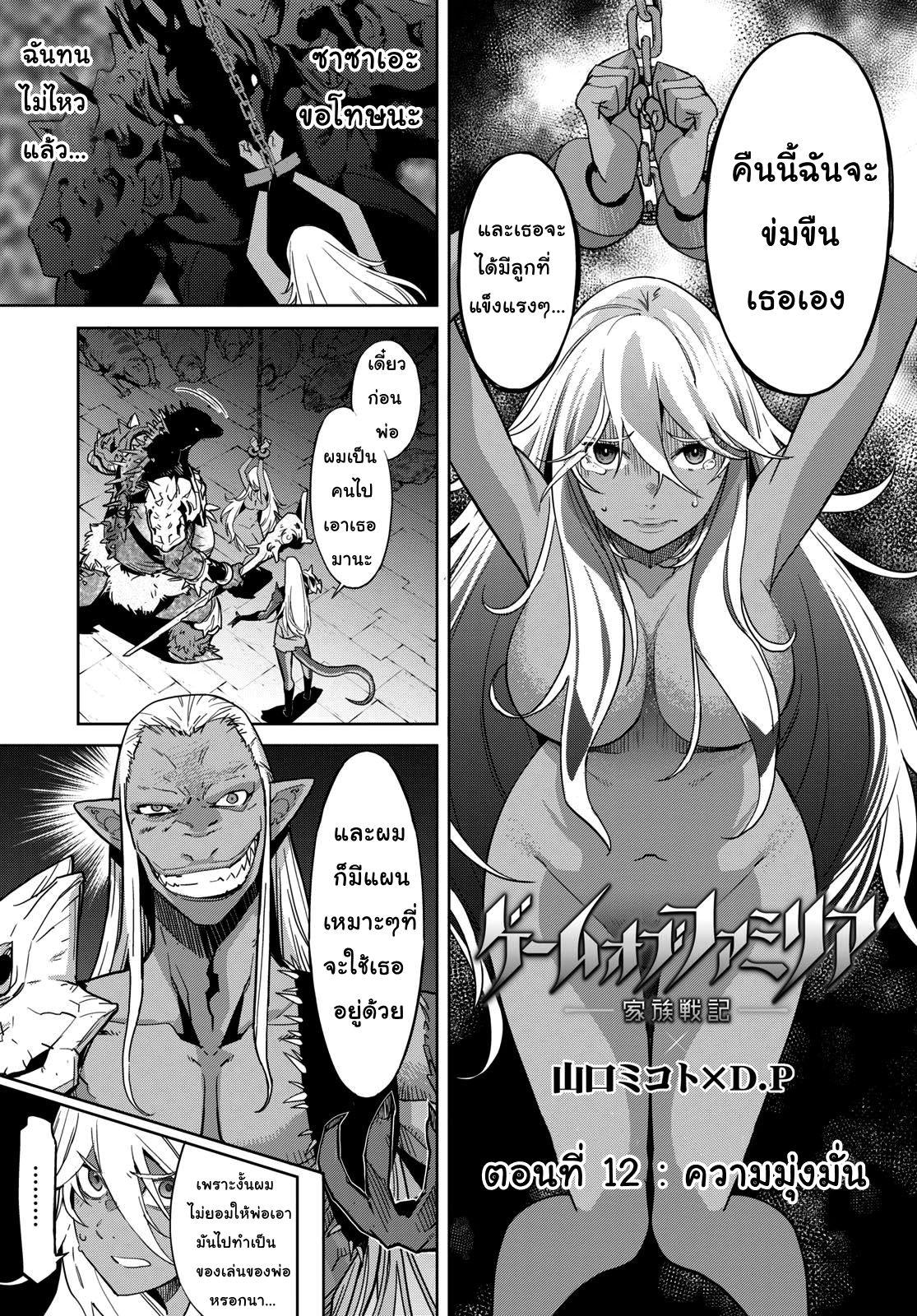 อ่านการ์ตูน Game obu Familia - Family Senki ตอนที่ 11 หน้าที่ 2