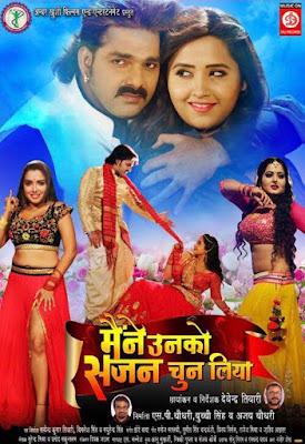 Maine Unko Sajan Chun Liya Bhojpuri Movie Star casts, News, Wallpapers, Songs & Videos