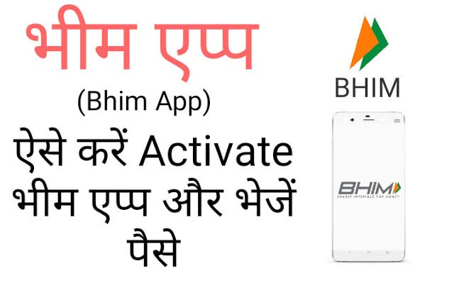 How To Use Bhim App,What is Bhim App,How to Use Bhim App in Hindi,Bhim App
