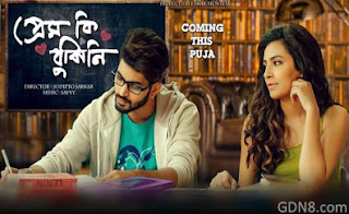 Prem Ki Bujhini Bengali Movie Poster & First Look  - Om, Subhashree Ganguly