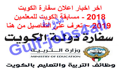 اخر اخبار اعلان سفارة الكويت 2018 مسابقة الكويت للمعلمين