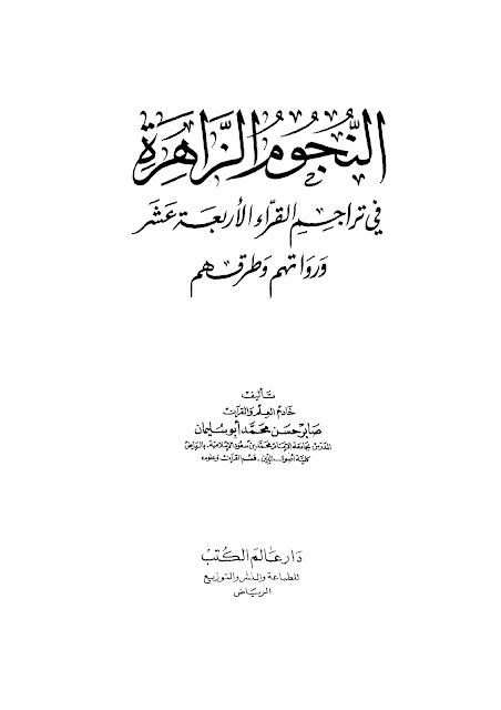 النجوم الزاهرة في تراجم القراء الأربعة عشر ورواتهم وطرقهم - صابر حسن محمد أبو سليمان
