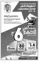 X-MAS NEW YER BUMPER-2017 (BR-59) LOTTERY ON 24-01-2018