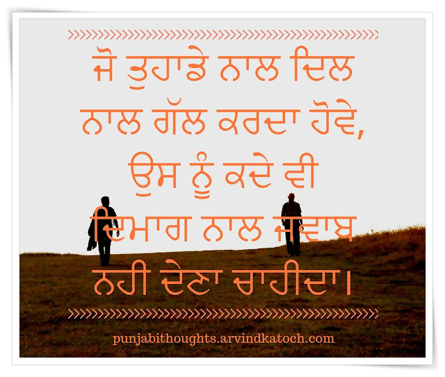 who, talk, heart, Punjabi, Thought, Image, ਦਿਲ, ਗੱਲ, mind, answer,