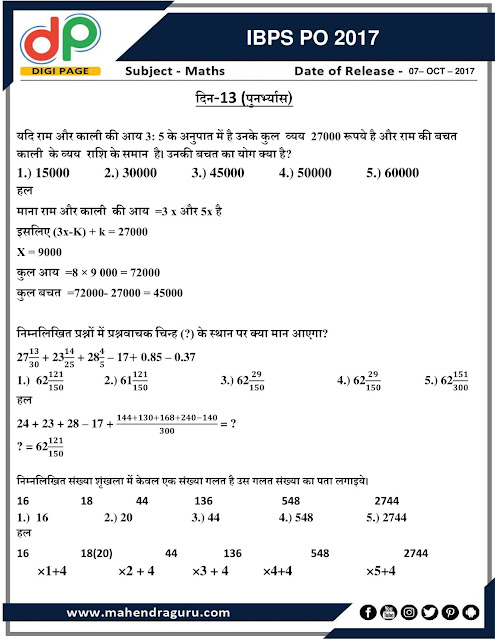 DP | Strategy  For IBPS PO 2017 PRE Day- 13 | 07 - Oct - 17