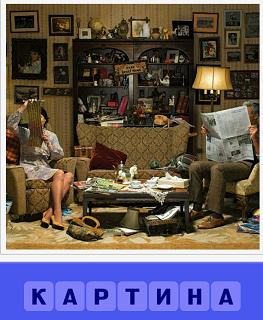муж и жена сидят в креслах и вокруг различные вещи лежат
