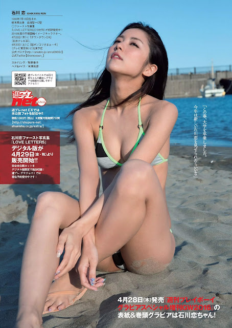 石川 恋 Ishikawa Ren Weekly Playboy 2016 No 19-20 Images 09