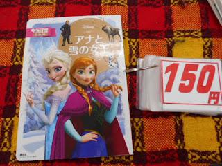 リサイクル本アナと雪の女王150円