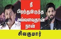 """Ramorav Is More Popular Than MGR And Sivaji""- Sivakumar Speech"