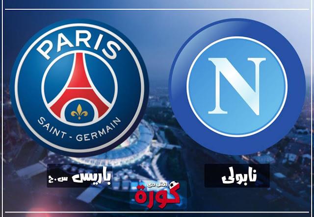 مشاهدة مباراة باريس سان جيرمان ونابولي بث مباشر 24-10-2018 دوري أبطال أوروبا