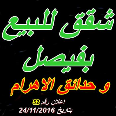 شقق للبيع بفيصل Apartments for sale Faisal52