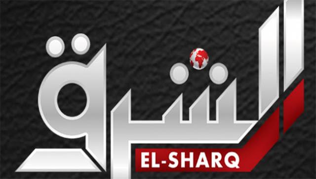 تردد قناة الشرق المعارضة للنظام elsharq الجديد 2016 على القمر الصناعي نايل سات