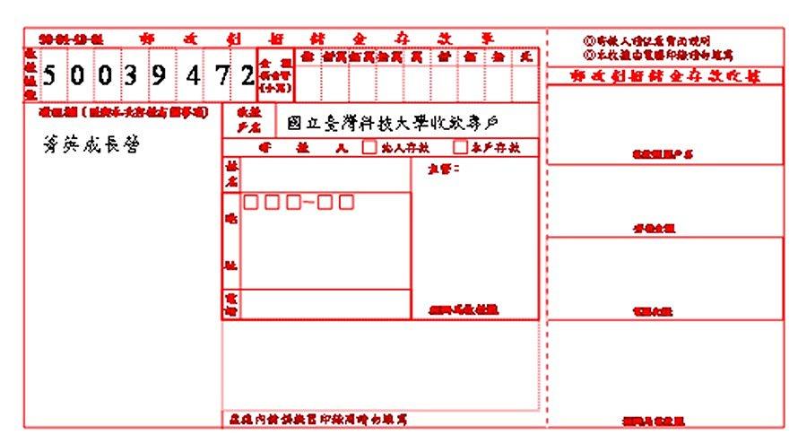 2014 臺科菁英成長營 NTUST ELITE CAMP 6th: [公告] 第四屆菁英成長營 繳費事項