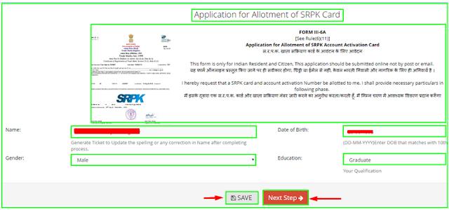 सरकारी रोजगार प्रोत्साहन केंद्र (SRPK) क्या है  - What is the SRPK
