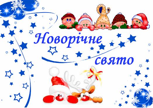 Картинки по запросу новорічне свято картинки