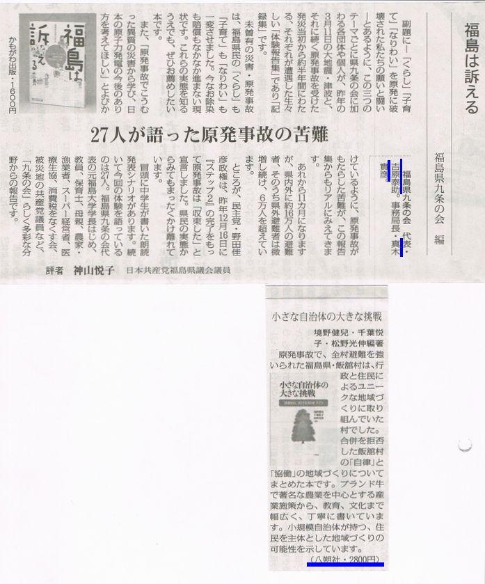 福島大学  ふーふー会