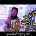 Panjtan Bhi Hamare Hain Sabtan Bhi Hamare Hain Manqabat on Ahl e Bait By Syed Aziz ur Rehman Shah