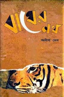 bengali detective story books pdf free download