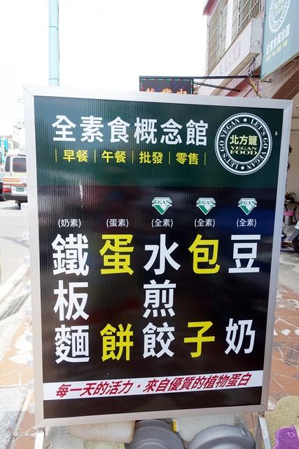 北方籠全素食概念館-蘆竹大竹店~桃園素食早午餐