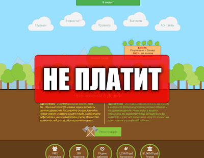 Скриншоты выплат с игры ageofwood.com