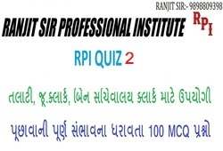 Bin Sachivalay Clerk RPI Quiz-2 Prepared Ranjit Sir (701 To 800)