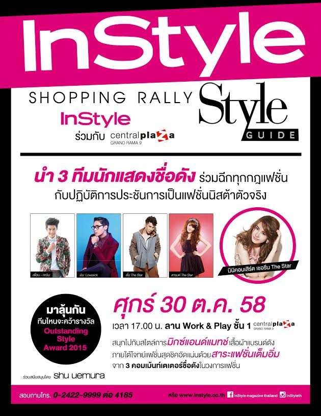 InStyle Shopping Rally 2015
