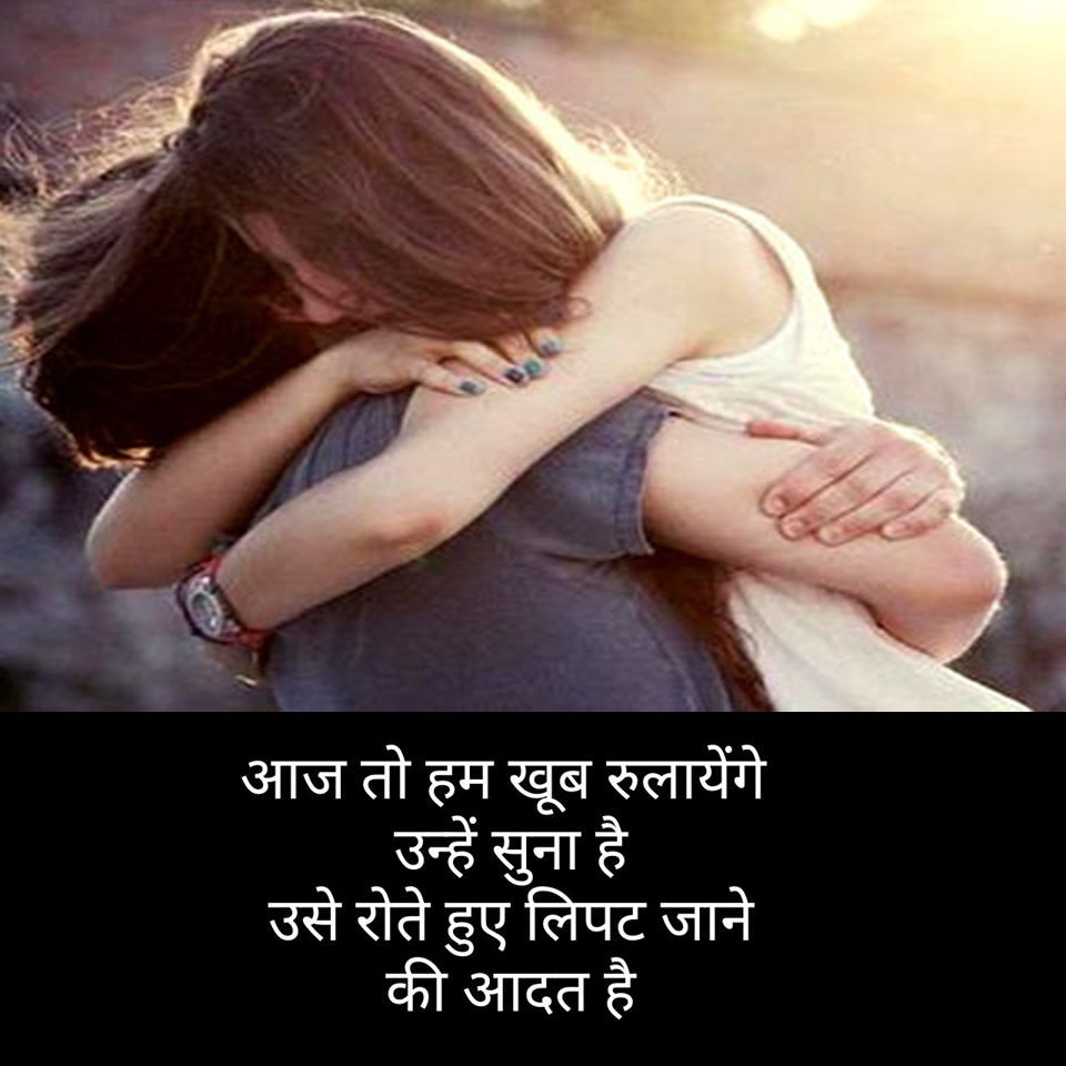 Two Line Romantic Shayari in Hindi for Facebook