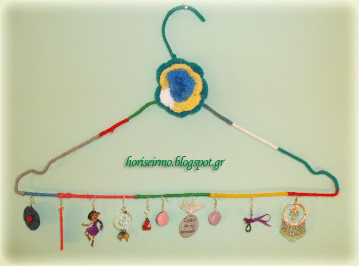 συρμάτινη κρεμάστρα ντυμένη με νήμα-κρεμάστε σκουλαρίκια