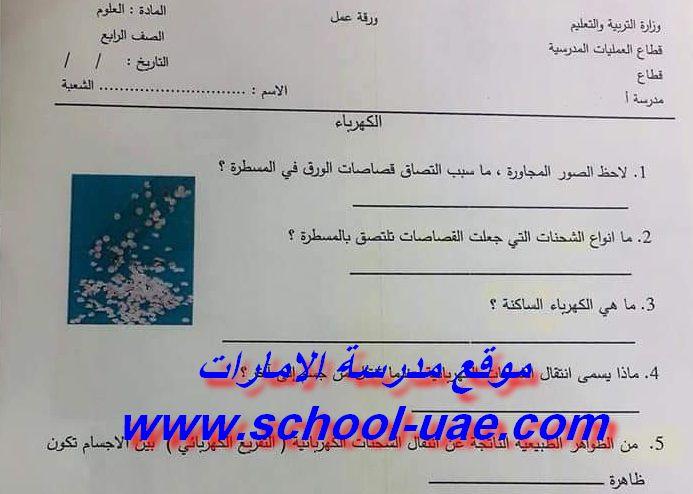 أوراق عمل مادة العلوم للصف الرابع الفصل الثاني - موقع مدرسة الإمارات