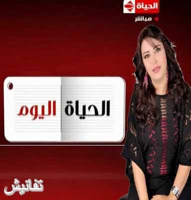 مشاهدة حلقة برنامج الحياة اليوم 1-1-2017 لبنى عسل