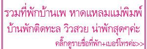 http://khunnaiver.blogspot.com/2016/05/blog-post_13.html