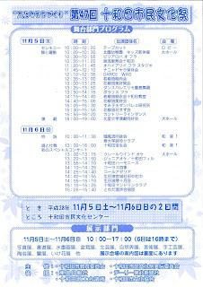 Towada People's Culture Festival 2016 schedule 第47回十和田市民文化祭 スケジュール Shimin Bunkasai