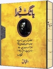 Ebook in allama iqbal bang dara by e