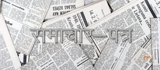 समाचार पत्र की उपयोगिता पर निबंध